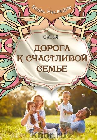 """Дас Сатья """"Дорога к счастливой семье"""" Серия """"Веды. Наследие"""""""
