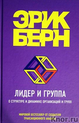 """Эрик Берн """"Лидер и группа. О структуре и динамике организаций и групп"""" Серия """"Легенды психологии"""""""