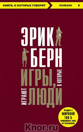 """Эрик Берн """"Игры, в которые играют люди"""" Серия """"Книги, о которых говорят"""""""