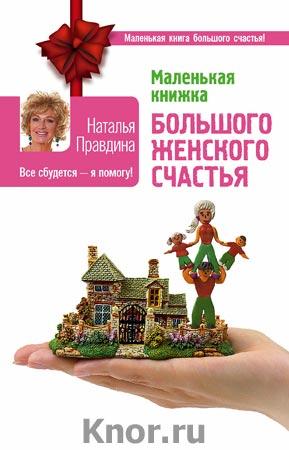"""Наталия Правдина """"Маленькая книжка большого женского счастья. Все сбудется - я помогу!"""" Серия """"Маленькая книга большого счастья"""""""