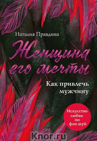 """Наталия Правдина """"Женщина его мечты. Как привлечь мужчину"""" Серия """"Моя счастливая книга"""""""