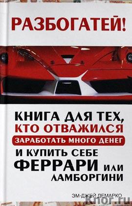 """Мджей ДеМарко """"Разбогатей! Книга для тех, кто отважился заработать много денег и купить себе Феррари или Ламборгини"""" Серия """"Разбогатей!"""""""