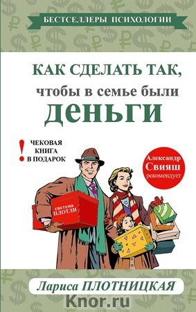 """Лариса Плотницкая """"Как сделать так, чтобы в семье были деньги. Простые правила по системе Плотли"""" Серия """"Бестселлеры психологии"""""""