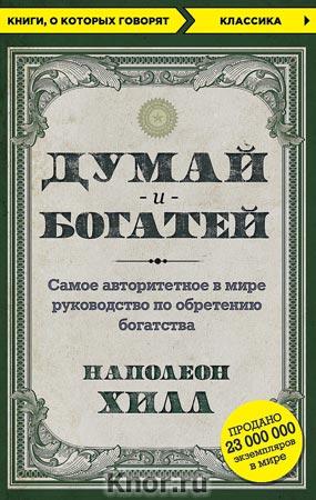 """Наполеон Хилл """"Думай и богатей"""" Серия """"Книги, о которых говорят"""""""