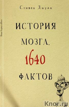 """Стивен Джуан """"История мозга. 1640 фактов"""""""