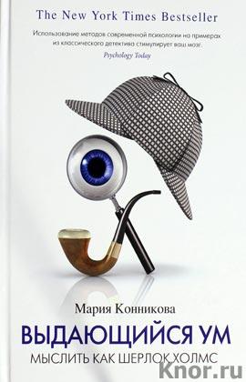 """Мария Конникова """"Выдающийся ум. Мыслить как Шерлок Холмс"""""""