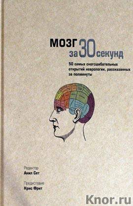 "Редактор А. Сет ""Мозг за 30 секунд"" Серия ""Узнать за 30 секунд"""