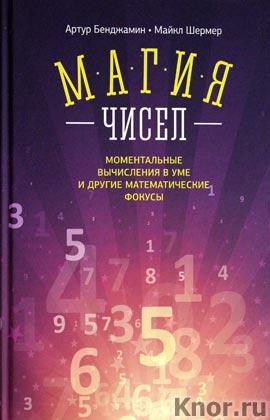 """Артур Бенджамин, Майкл Шермер """"Магия чисел. Моментальные вычисления в уме и другие математические фокусы"""""""