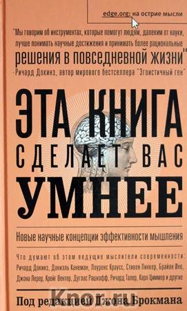 """Джон Брокман """"Эта книга сделает вас умнее"""" Серия """"На острие мысли"""""""