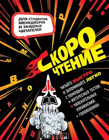 """Н.Н. Баранова, И.М. Слука """"Скорочтение. Тесты, упражнения, головоломки"""" Серия """"Скорочтение"""""""