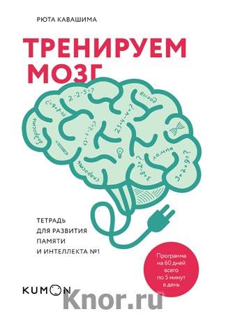 """Рюта Кавашима """"Тренируем мозг. Тетрадь для развития памяти и интеллекта N1"""" Серия """"Личное развитие"""""""
