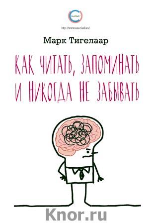 """Марк Тигелаар """"Как читать, запоминать и никогда не забывать"""" Серия """"Личное развитие"""""""