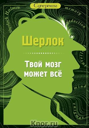"""Шерлок. Твой мозг может все. Серия """"Шерлок. Супермозг"""""""