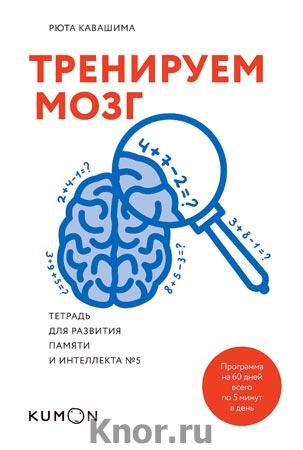 """Рюта Кавашима """"Тренируем мозг. Тетрадь для развития памяти и интеллекта № 5"""" Серия """"Личное развитие"""""""