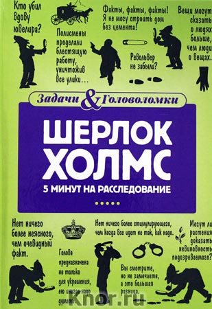 """Л. Холмс """"Шерлок Холмс. 5 минут на расследование"""" Серия """"Головоломка"""""""