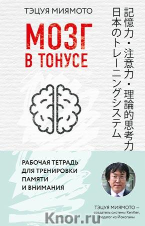 "Тэцуя Миямото ""Мозг в тонусе. Рабочая тетрадь для тренировки памяти и мозга"" Серия ""Японский мозг"""