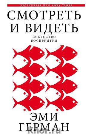 """Эми Герман """"Смотреть и видеть"""" Серия """"Думай и Решай"""""""