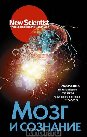 """Мозг и сознание. Серия """"New Scientist. Лучшее от экспертов журнала"""""""
