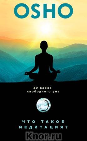 """Ошо """"Что такое медитация? 39 даров свободного ума"""" Серия """"Ошо. Мудрость"""""""