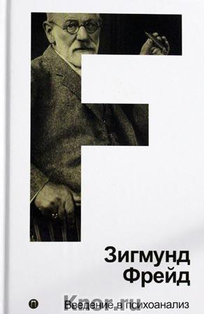 """Зигмунд Фрейд """"Введение в психоанализ. Том 1"""""""