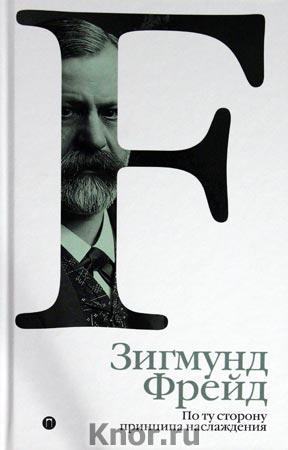 """Зигмунд Фрейд """"По ту сторону принципа наслаждения. Том 3"""""""