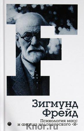 "Зигмунд Фрейд ""Психология масс и анализ человеческого ""Я"". Том 4"""