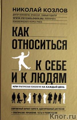 """Николай Козлов """"Как относиться к себе и людям"""" Серия """"Психологический бестселлер"""""""