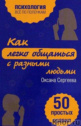 """Оксана Сергеева """"Как легко общаться с разными людьми. 50 простых правил"""" Серия """"Психология. Все по полочкам"""""""