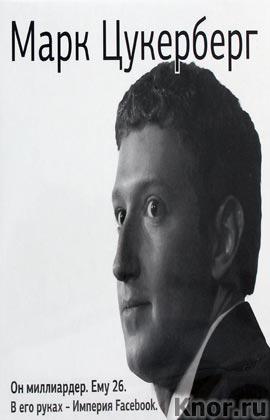 "Аудиокнига. Марк Цукерберг. Серия ""Аудиокнига"""