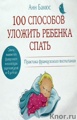 """Аудиокнига. Анн Бакюс """"100 способов уложить ребенка спать"""" Серия """"Аудиокнига"""""""