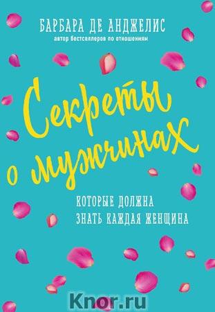 """Барбара де Анджелис """"Секреты о мужчинах, которые должна знать каждая женщина"""" Серия """"Спросите у Барбары"""""""