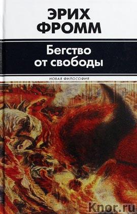 """Эрих Фромм """"Бегство от свободы"""" Серия """"Новая философия"""""""