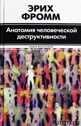"""Эрих Фромм """"Анатомия человеческой деструктивности"""" Серия """"Новая философия"""""""