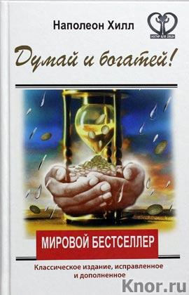"""Наполеон Хилл """"Думай и богатей! Классическое издание, исправленное и дополненное"""" Серия """"Нектар для души"""""""
