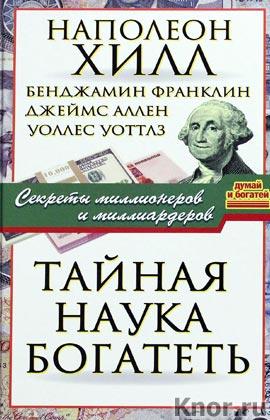 """Наполеон Хилл """"Тайная наука богатеть. Секреты миллионеров и миллиардеров"""" Серия """"Думай и богатей!"""""""