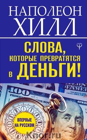 """Наполеон Хилл """"Слова, которые превратятся в деньги!"""" Серия """"Главный секрет притяжения денег"""""""
