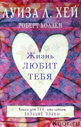 """Луиза Хей, Роберт Холден """"Жизнь тебя любит"""" Серия """"Луиза Хей представляет"""""""