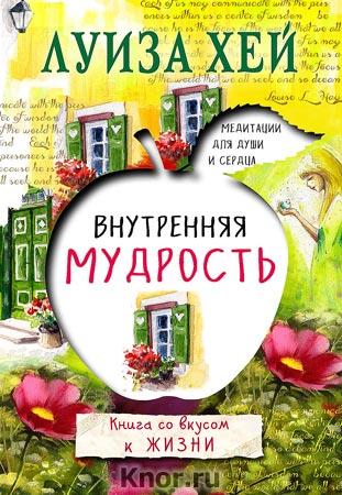 """Луиза Хей """"Внутренняя мудрость"""" Серия """"Бестселлеры"""" Pocket-book"""