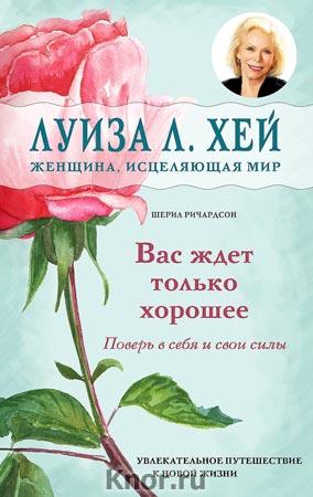 """Луиза Хей, Шерил Ричардсон """"Вас ждет только хорошее"""" Серия """"Луиза Хей представляет"""""""