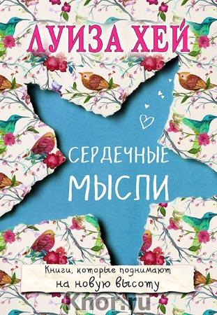 """Хей Луиза """"Сердечные мысли"""" Серия """"Бестселлеры"""""""