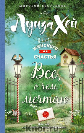"""Луиза Хей """"Книга женского счастья. Все о чем мечтаю. Весеннее оформление"""" Серия """"Бестселлеры"""""""
