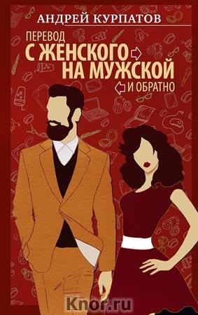 """Андрей Курпатов """"Перевод с женского на мужской и обратно"""""""