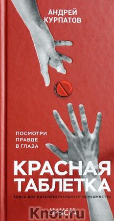 """Андрей Курпатов """"Красная таблетка"""""""
