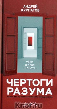 """Андрей Курпатов """"Чертоги разума"""""""