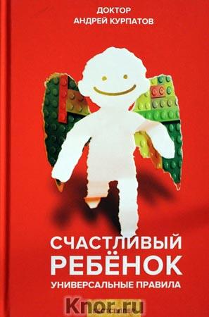 """Андрей Курпатов """"Счастливый ребенок"""""""