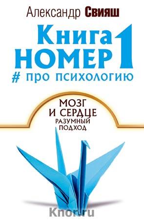 """Александр Свияш """"Книга номер 1 про психологию"""" Серия """"Книга N 1"""""""