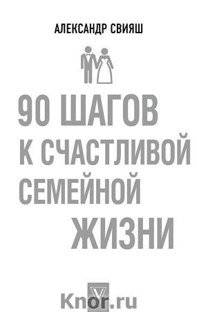 """Александр Свияш """"90 шагов к счастливой семейной жизни"""" Серия """"Лучшие методики"""""""
