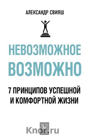 """Александр Свияш """"Невозможное возможно"""" Серия """"Лучшие методики"""""""