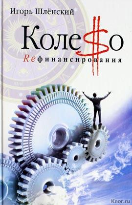 """Игорь Шленский """"Колесо рефинансирования"""""""