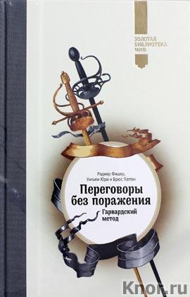 """Роджер Фишер и др. """"Переговоры без поражения. Гарвардский метод"""" Серия """"Золотая библиотека МИФ"""""""